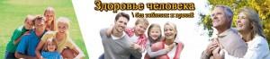 Андрей Бобков. Здоровье человека без таблеток и врачей