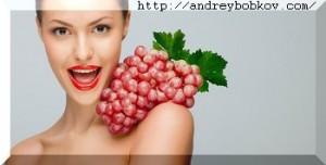 красный виноград омолаживает кожу являясь мощным антиоксидантом