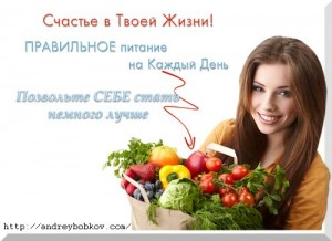 программа правильного питания - продукты, очищение организма