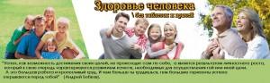 Андрей Бобков - здоровье без таблеток и врачей