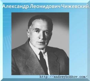 Александр Леонидович Чижевский изобрел ионизатор воздуха