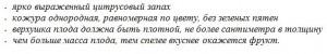 помело - спелый ahren или нет - как определить