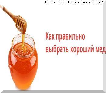 как выбрать мед правильно качественный и полезный. способы проверить мед на качество
