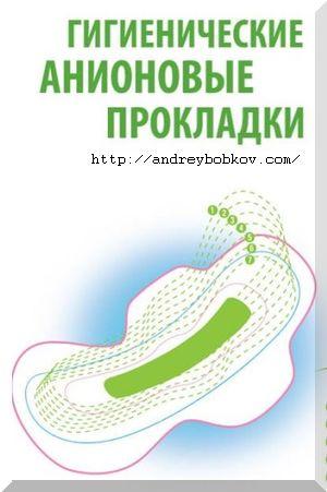 Гигиенические прокладки с анионами - инструкция по применению, ответы на вопросы
