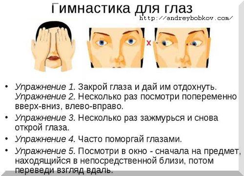 разминка для глаз - упражнения на профилактику заболевания зрения