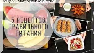 здоровое питание - рецепты меню на каждый день